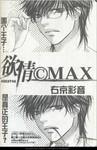 欲情 c max 欲情 c max漫画